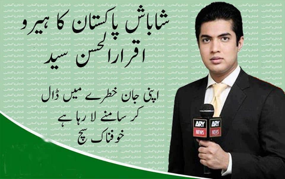 brave news anchor iqrar ul hassan