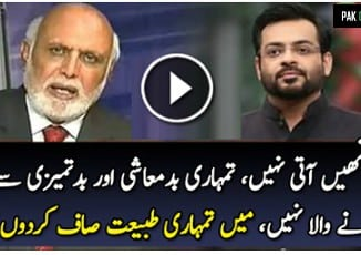 haroon rasheed vs amir liaquat hussain