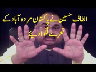 Altaf Hussain Hate Speech