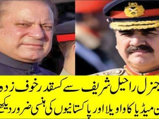 Indian Media report on General Raheel Sharif