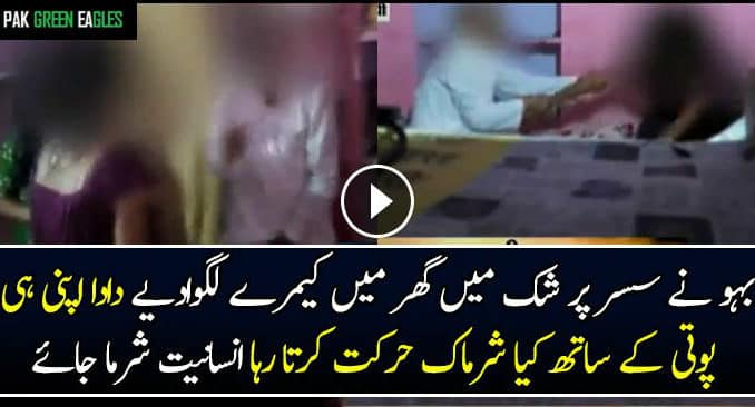 grand father raped grand daughter
