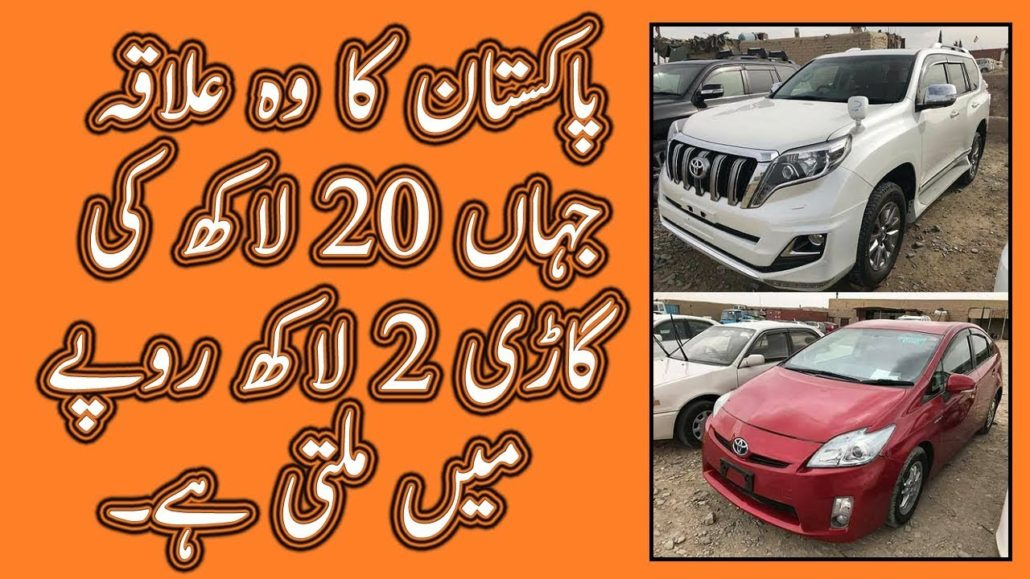 BMW Of Denver >> Non Custom Paid Cars In Pakistan 2018 Sabse Sasti Gari